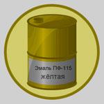 Эмаль ПФ-115 жёлтая