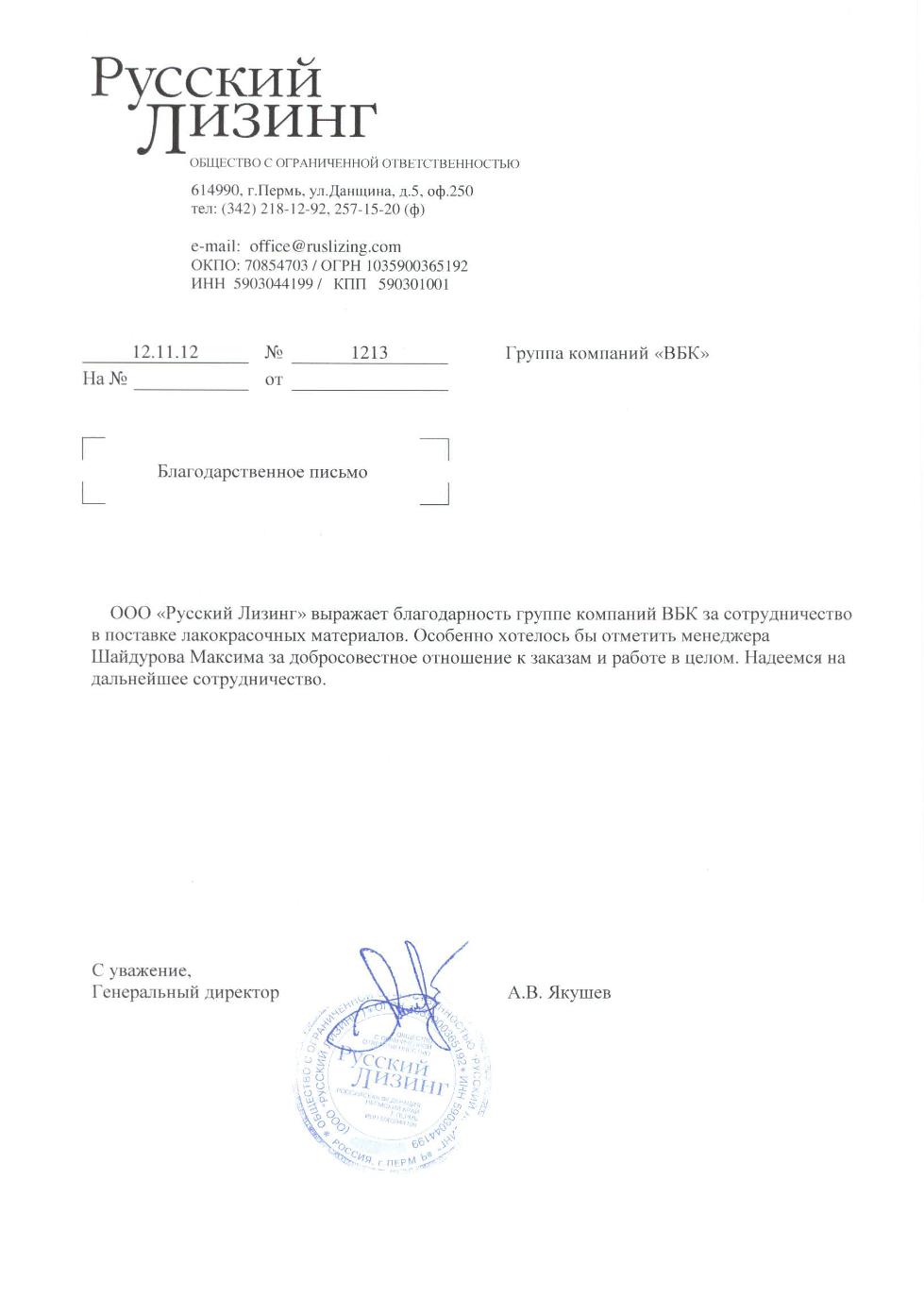 Благодарственное письмо от ООО «Русский Лизинг»