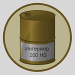 Интеркюр 200 HS