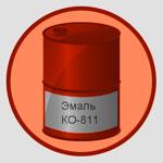 Эмаль КО-811