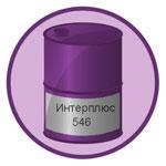 Интерплюс 546