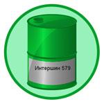 Интершин 579