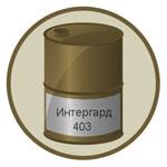 Интергард 403