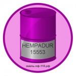 HEMPADUR-15553