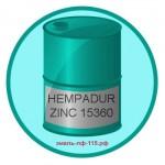 HEMPАDUR ZINC 15360