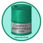 HEMPALIN PRIMER HI-BUILD 13200