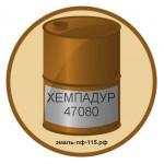 ХЕМПАДУР 47080