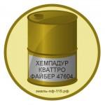 ХЕМПАДУР КВАТТРО ФАЙБЕР 47604