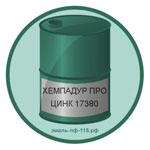 ХЕМПАДУР ПРО ЦИНК 17380