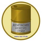 ХЕМПАСИЛ НЕКСУС 27302
