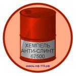 ХЕМПЕЛЬ АНТИ-СЛИНТ 67500