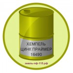 ХЕМПЕЛЬ ЦИНК ПРАЙМЕР 16490