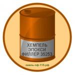 ХЕМПЕЛЬ ЭПОКСИ ФИЛЛЕР 35253