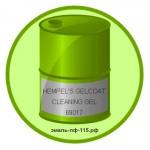HEMPEL'S GELCOAT CLEANING GEL 69017
