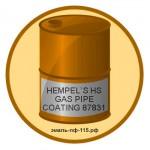 HEMPEL`S HS GAS PIPE COATING 87831