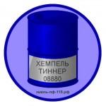 ХЕМПЕЛЬ ТИННЕР 08880