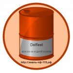 Delfleet краска на водной основе
