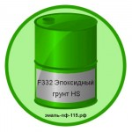 F332 Эпоксидный грунт HS