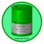 F334 Эпоксидный грунт с хроматом