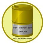 F341 Delfleet 350 Биндер