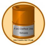 F343 Delfleet 280 Биндер