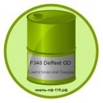 F348 Delfleet QD Синтетический биндер