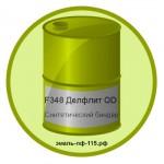 F348 Делфлит QD Синтетический биндер