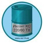 Икозит KC 220/60 TX