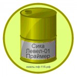 Сика Левел-01 Праймер