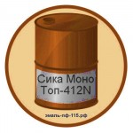 Сика Моно Топ-412N