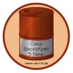 Сика ВискоКрет 5 New