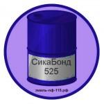 СикаБонд-525