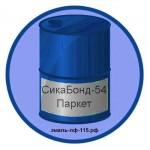 СикаБонд-54 Паркет