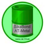 SikaBond AT-Metal