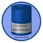 Сикасим Фростпрофер