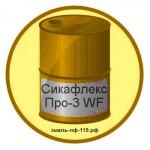 Сикафлекс Про-3 WF