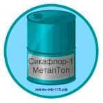 Сикафлор-1 МеталТоп