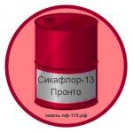 Сикафлор-13 Пронто