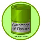 Сикафлор-16 Пронто