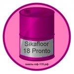 Sikafloor-18 Pronto