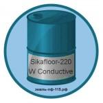 Sikafloor-220 W Conductive