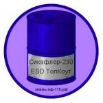 Сикафлор-230 ESD ТопКоут