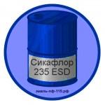 Сикафлор-235 ESD