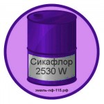 Сикафлор-2530 W