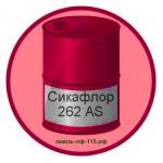 Сикафлор-262 AS