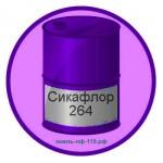 Сикафлор-264