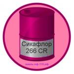 Сикафлор-266 CR