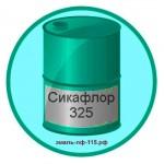 Сикафлор-325