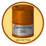 Сикафлор-390
