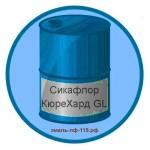 Сикафлор-КюреХард GL
